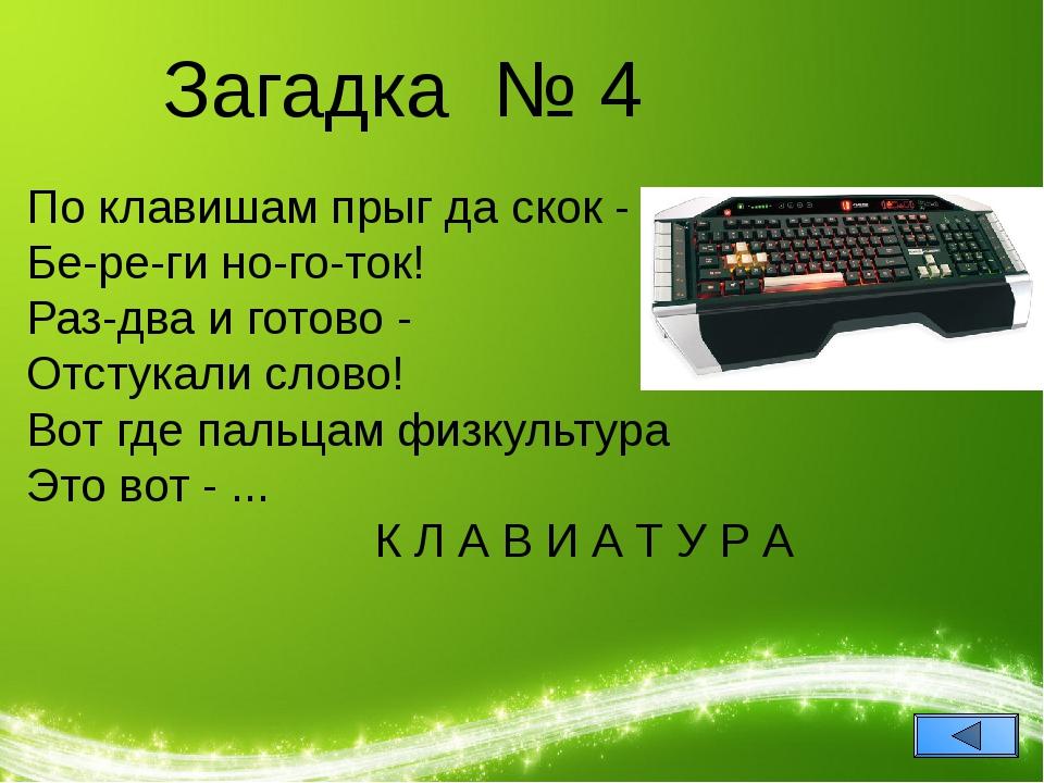 Загадка № 4 По клавишам прыг да скок - Бе-ре-ги но-го-ток! Раз-два и готово -...