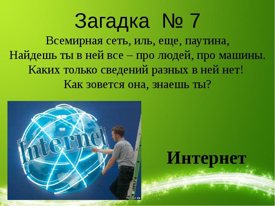 Загадка № 7 Всемирная сеть, иль, еще, паутина, Найдешь ты в ней все – про люд...