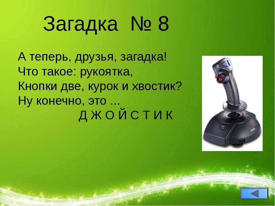 Загадка № 8 А теперь, друзья, загадка! Что такое: рукоятка, Кнопки две, курок...