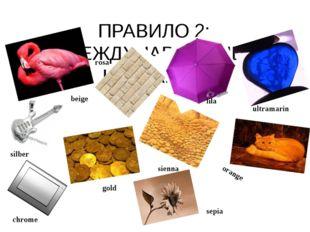 ПРАВИЛО 2: МЕЖДУНАРОДНЫЕ НАЗВАНИЯ chrome silber rosa gold orange sienna beige