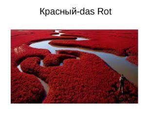 Красный-das Rot Немецкий язык: