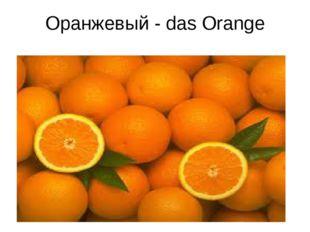 Оранжевый - das Orange
