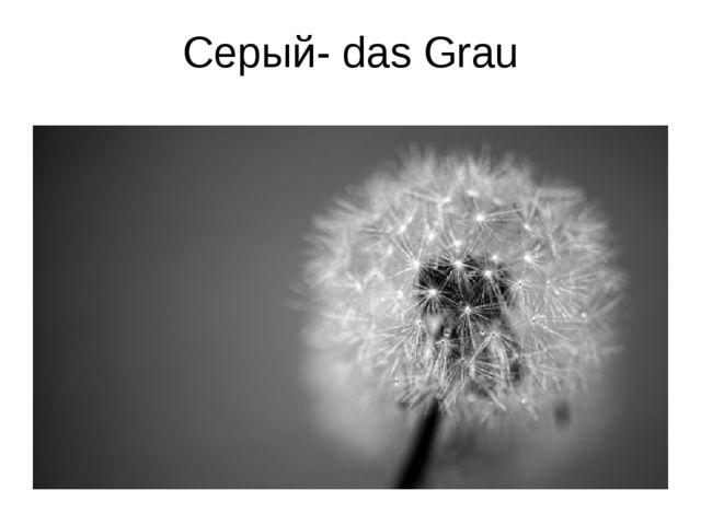 Серый- das Grau