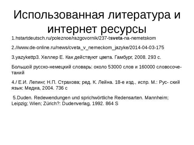 Использованная литература и интернет ресурсы 1.hstartdeutsch.ru/poleznoe/razg...