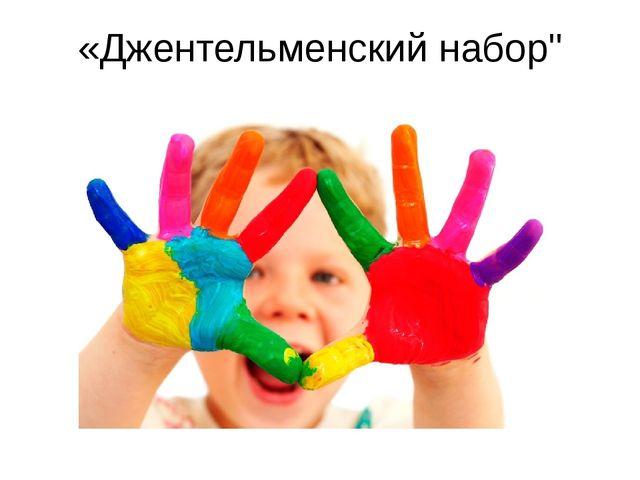 """«Джентельменский набор"""""""