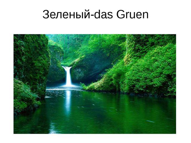Зеленый-das Gruen
