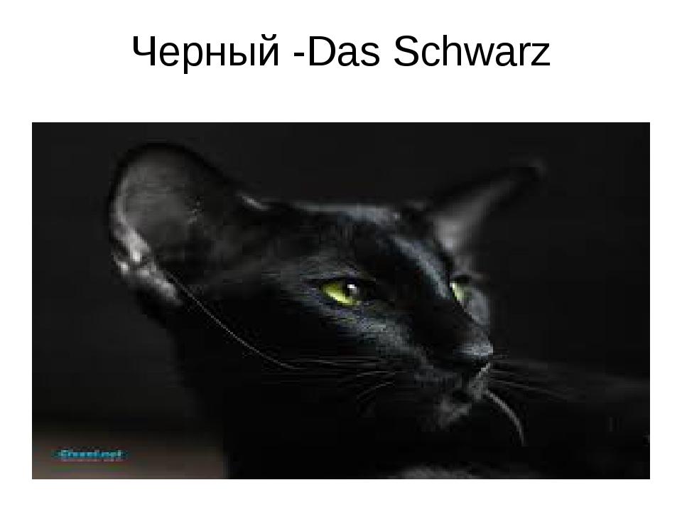 Черный -Das Schwarz