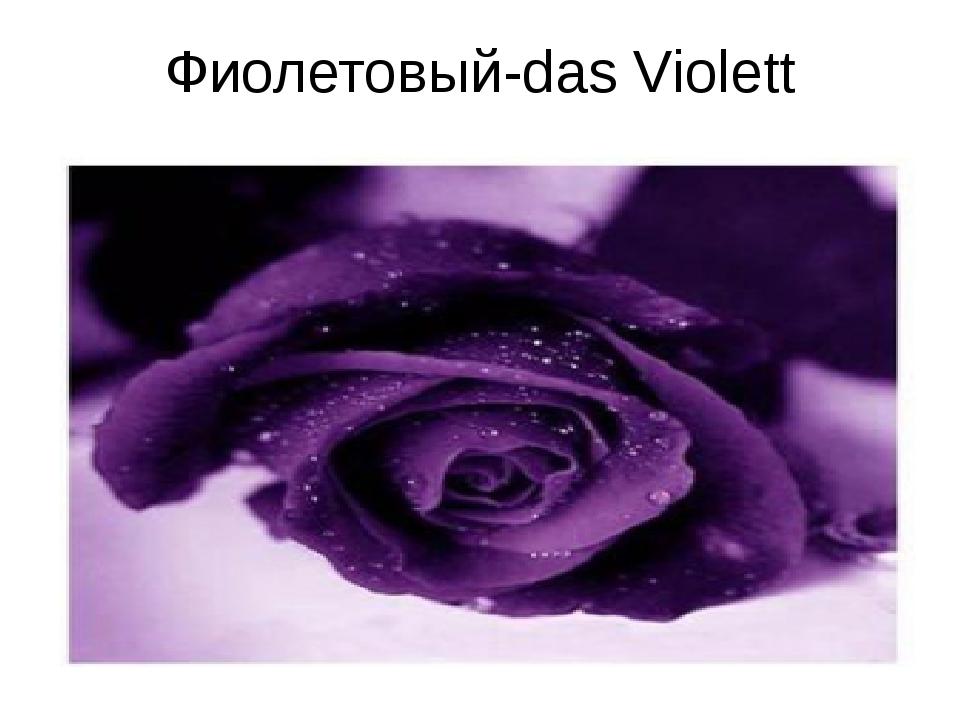 Фиолетовый-das Violett
