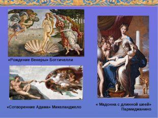 «Рождение Венеры» Боттичелли «Сотворенние Адама» Микеланджело « Мадонна с дли
