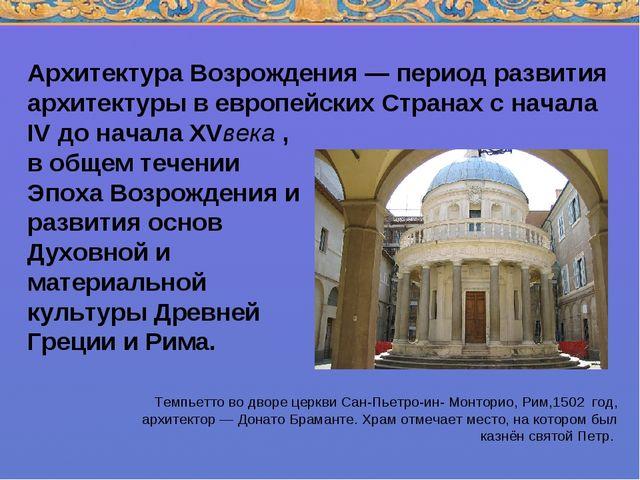 Архитектура Возрождения— период развития архитектуры в европейских Странах с...