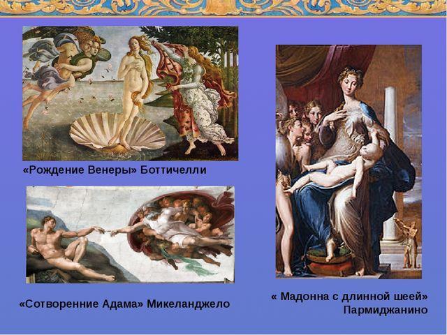 «Рождение Венеры» Боттичелли «Сотворенние Адама» Микеланджело « Мадонна с дли...