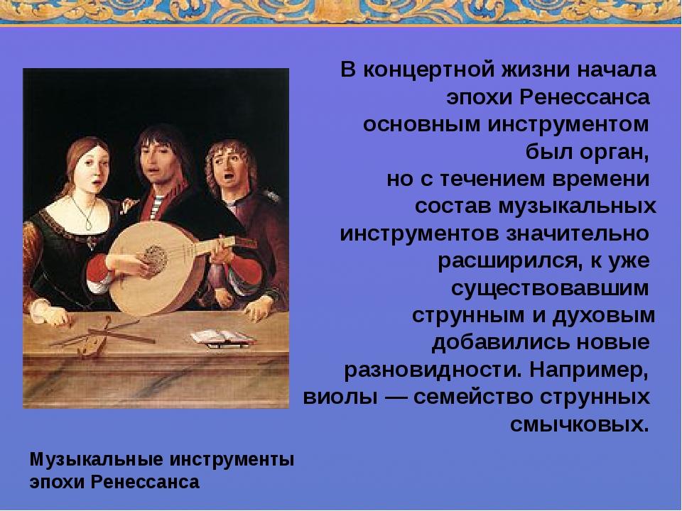 Музыкальные инструменты эпохи Ренессанса В концертной жизни начала эпохи Рене...