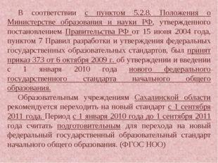 В соответствии с пунктом 5.2.8. Положения о Министерстве образования и науки