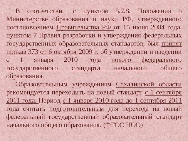 В соответствии с пунктом 5.2.8. Положения о Министерстве образования и науки...