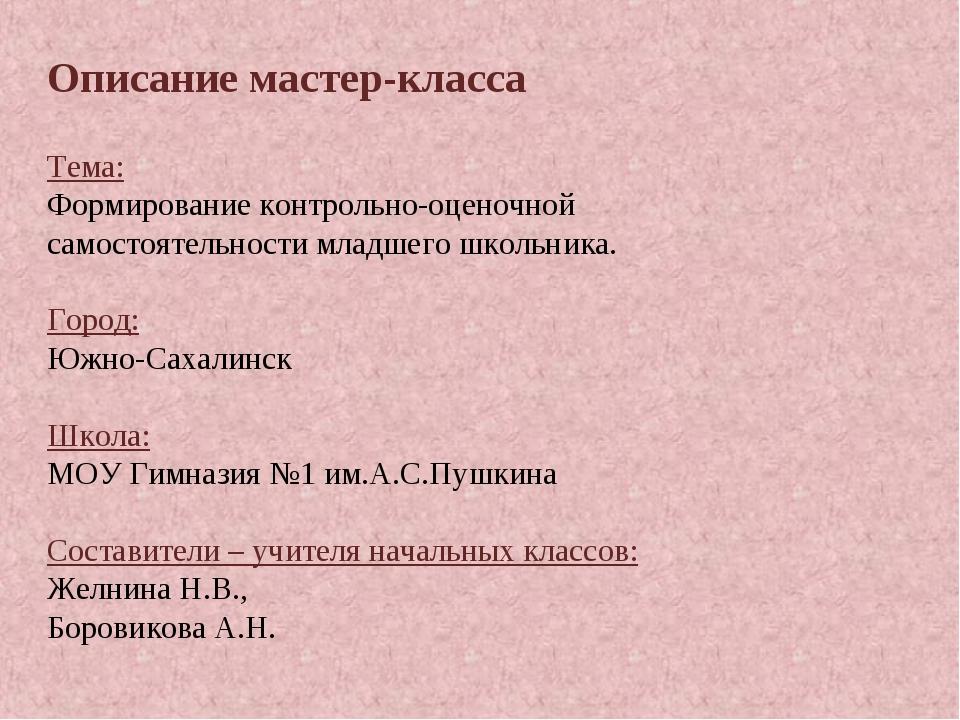 Описание мастер-класса Тема: Формирование контрольно-оценочной самостоятельн...