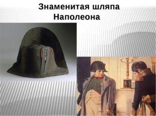 Знаменитая шляпа Наполеона