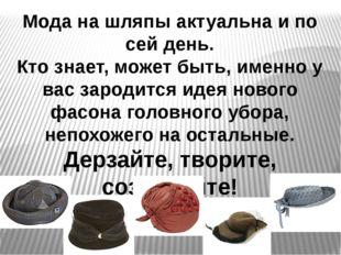 Мода на шляпы актуальна и по сей день. Кто знает, может быть, именно у вас за