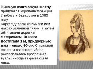 Высокую коническую шляпу придумала королева Франции Изабелла Баварская в 1395