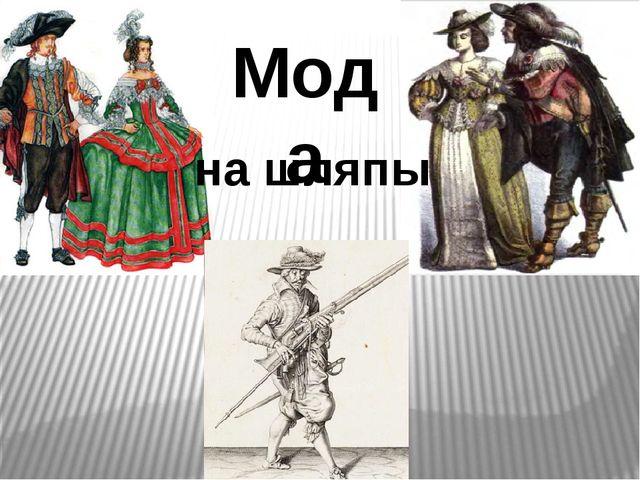 Мода на шляпы