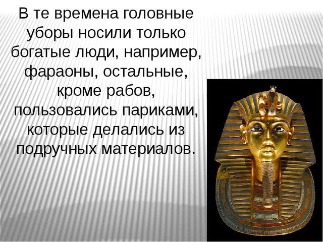 В те времена головные уборы носили только богатые люди, например, фараоны, ос...
