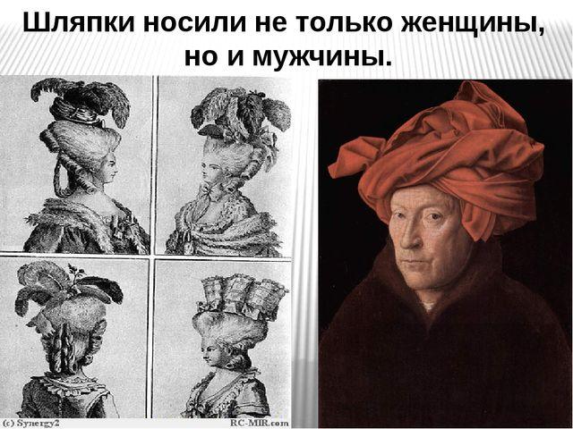 Шляпки носили не только женщины, но и мужчины.