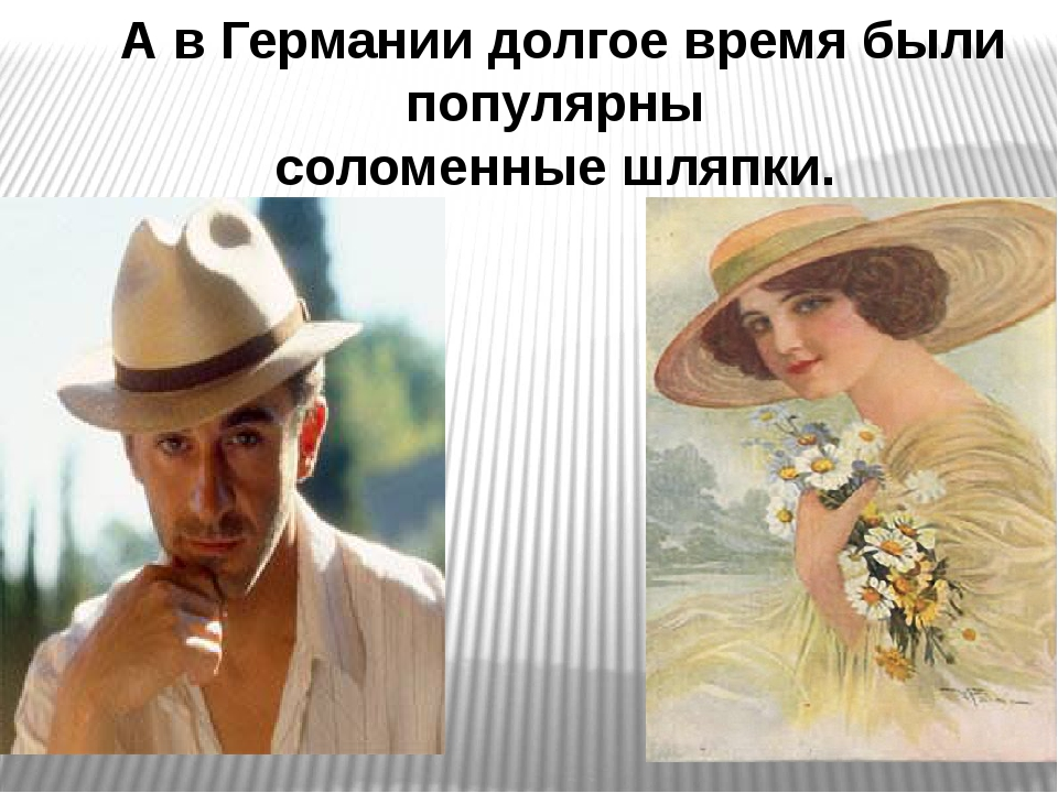 А в Германии долгое время были популярны соломенные шляпки.