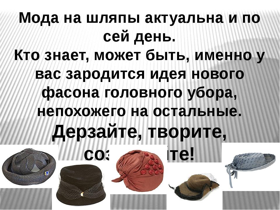 Мода на шляпы актуальна и по сей день. Кто знает, может быть, именно у вас за...