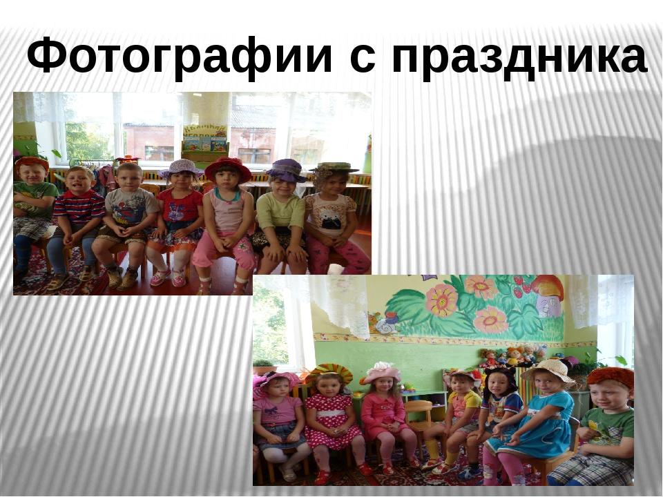 Фотографии с праздника
