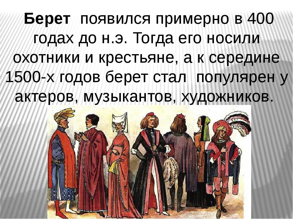 Берет появился примерно в 400 годах до н.э. Тогда его носили охотники и крес...