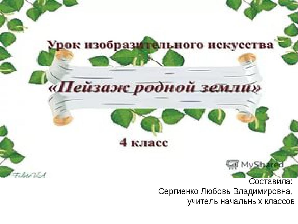 Составила: Сергиенко Любовь Владимировна, учитель начальных классов