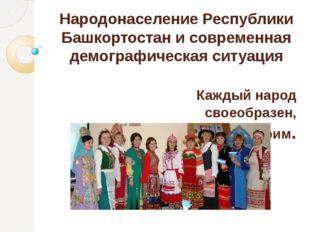Народонаселение Республики Башкортостан и современная демографическая ситуаци