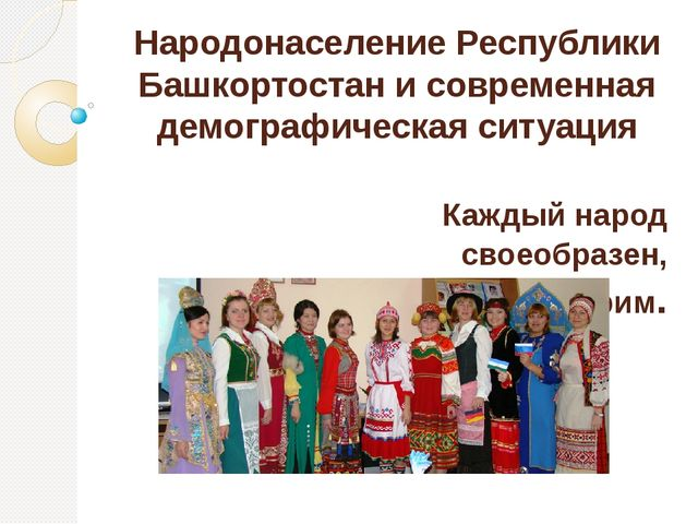 Народонаселение Республики Башкортостан и современная демографическая ситуаци...