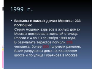 1999 г. Взрывы в жилых домах Москвы: 233 погибших Серия мощных взрывов в жилы