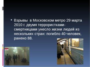 Взрывы в Московском метро 29 марта 2010 г. двумя террористками-смертницами ун