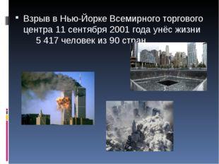 Взрыв в Нью-Йорке Всемирного торгового центра 11 сентября 2001 года унёс жизн