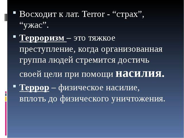 """Восходит к лат. Terror - """"страх"""", """"ужас"""". Терроризм –это тяжкое преступление..."""