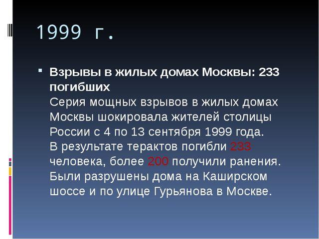 1999 г. Взрывы в жилых домах Москвы: 233 погибших Серия мощных взрывов в жилы...