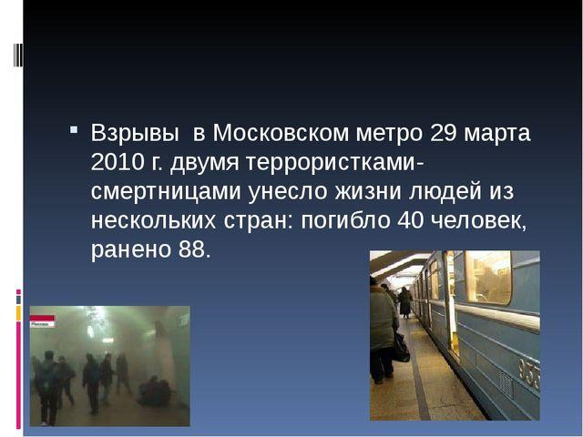 Взрывы в Московском метро 29 марта 2010 г. двумя террористками-смертницами ун...