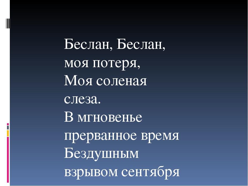 Беслан, Беслан, моя потеря, Моя соленая слеза. В мгновенье прерванное время Б...