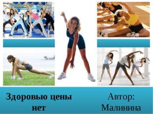 Здоровью цены нет Автор: Малинина Ксения Павловна учитель начальных классов М