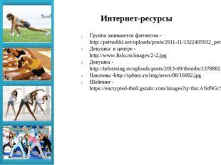 Группа занимается фитнесом -http://petrushki.net/uploads/posts/2011-11/132240
