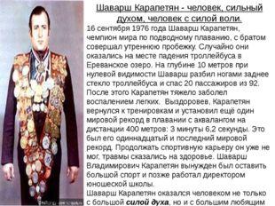 Шаварш Карапетян - человек, сильный духом, человек с силой воли. 16 сентября