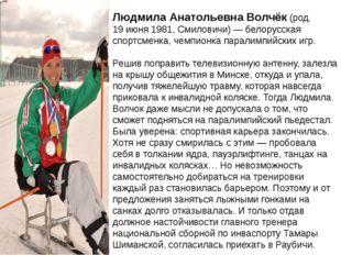 Людмила Анатольевна Волчёк(род.19 июня1981,Смиловичи)— белорусская спорт