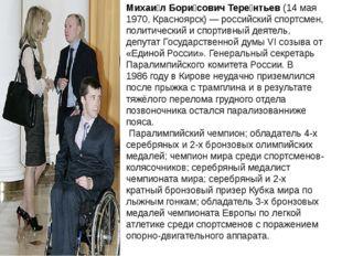 Михаи́л Бори́сович Тере́нтьев(14 мая1970,Красноярск)— российский спортсме