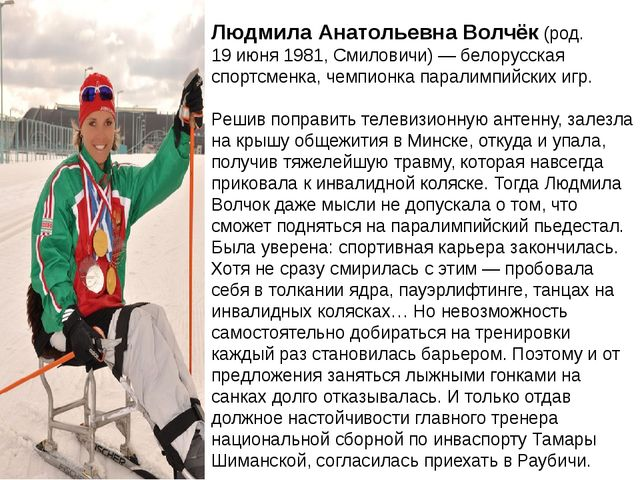 Людмила Анатольевна Волчёк(род.19 июня1981,Смиловичи)— белорусская спорт...