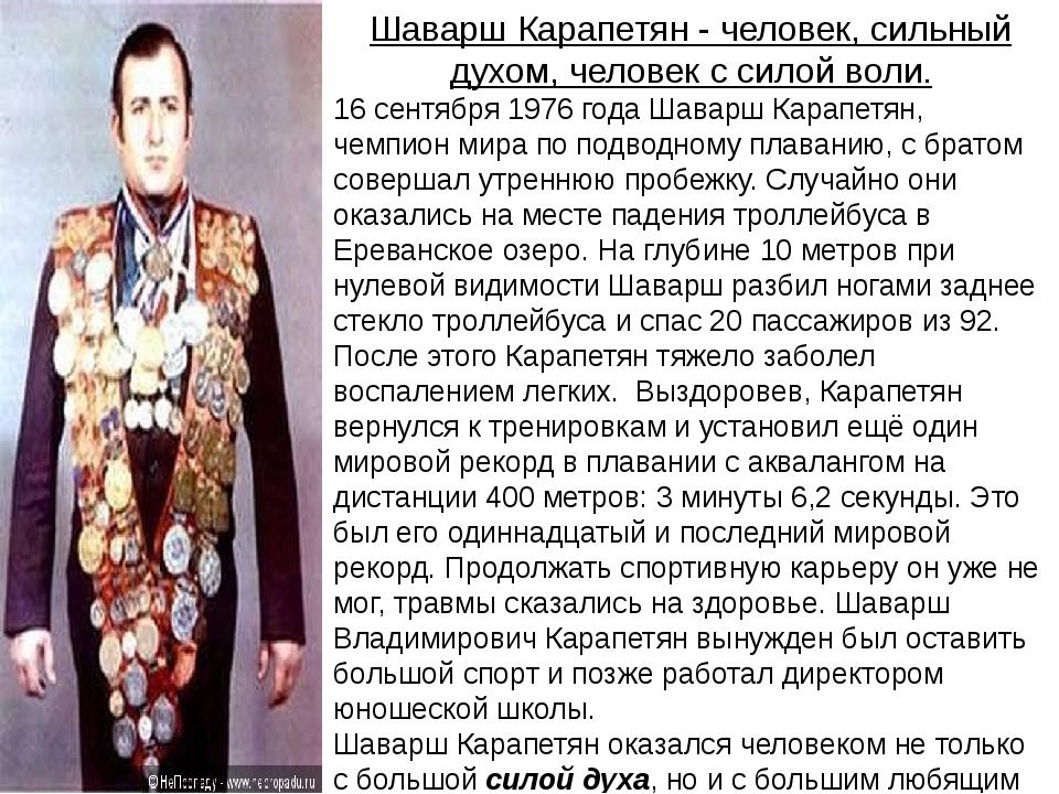 Шаварш Карапетян - человек, сильный духом, человек с силой воли. 16 сентября...