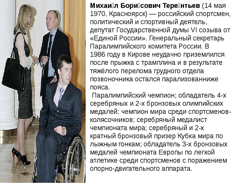 Михаи́л Бори́сович Тере́нтьев(14 мая1970,Красноярск)— российский спортсме...