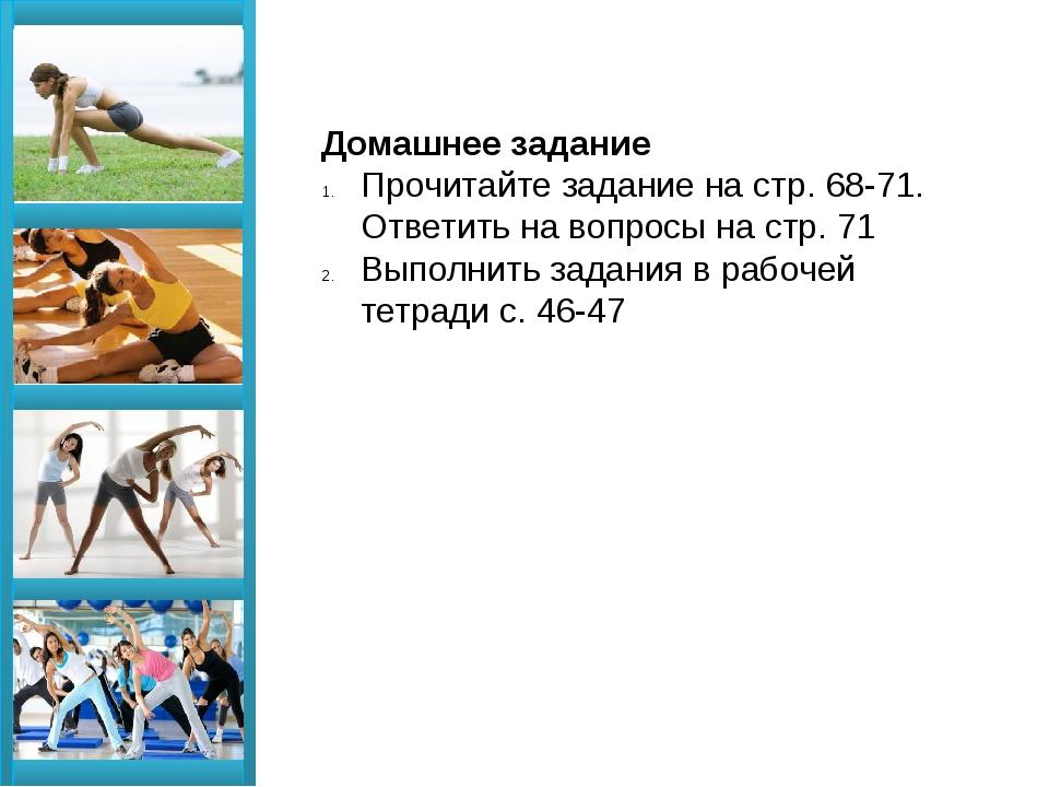 Домашнее задание Прочитайте задание на стр. 68-71. Ответить на вопросы на стр...