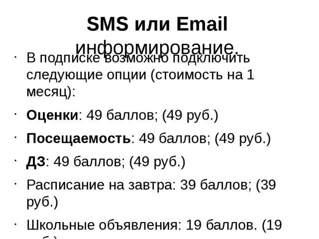 SMS или Email информирование. В подписке возможно подключить следующие опции...