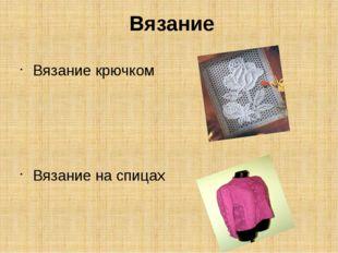 Вязание крючком Вязание на спицах Вязание